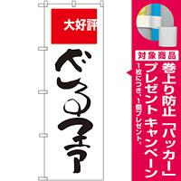 のぼり旗 ざるファア 大好評 (SNB-2006) [プレゼント付]