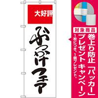 のぼり旗 ぶっかけフェア 大好評 (SNB-2007) [プレゼント付]