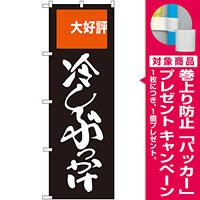 のぼり旗 冷しぶっかけ (SNB-2009) [プレゼント付]