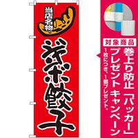 のぼり旗 ジャンボ餃子 (SNB-2010) [プレゼント付]