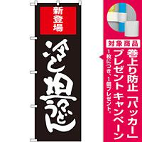 のぼり旗 冷し担々うどん (SNB-2011) [プレゼント付]