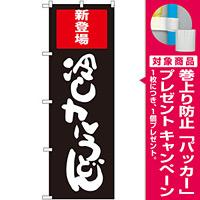 のぼり旗 冷しカレーうどん (SNB-2012) [プレゼント付]