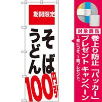 のぼり旗 そば うどん 100円引 期間限定 (SNB-2013) [プレゼント付]