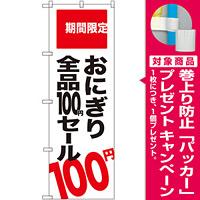 のぼり旗 おにぎり全品100円セール 期間限定 (SNB-2017) [プレゼント付]