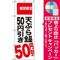 のぼり旗 天ぷら全品50円引き 期間限定 (SNB-2019) [プレゼント付]