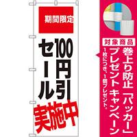 のぼり旗 100円引セール実施中 期間限定 (SNB-2021) [プレゼント付]