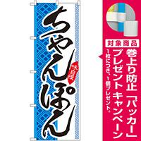 のぼり旗 ちゃんぽん ブルー (SNB-2040) [プレゼント付]