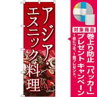 のぼり旗 アジア・エスニック料理 (SNB-2048) [プレゼント付]