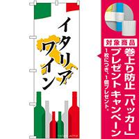 のぼり旗 イタリアワイン (SNB-2049) [プレゼント付]