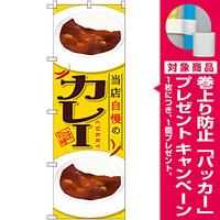 のぼり旗 カレー 当店自慢の (SNB-2053) [プレゼント付]