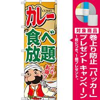 のぼり旗 カレー食べ放題 (SNB-2055) [プレゼント付]