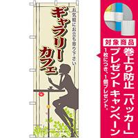 のぼり旗 ギャラリーカフェ (SNB-2057) [プレゼント付]