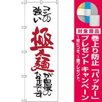 のぼり旗 極太麺が自慢のお店 (SNB-2059) [プレゼント付]