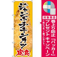 のぼり旗 ジャンボチキンカツ定食 (SNB-2065) [プレゼント付]