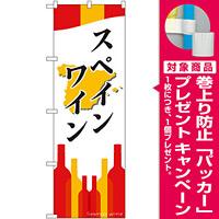 のぼり旗 スペインワイン (SNB-2068) [プレゼント付]