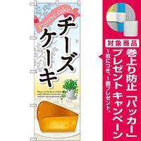のぼり旗 チーズケーキ 下部イラスト (SNB-2073) [プレゼント付]