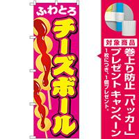のぼり旗 チーズボール (SNB-2074) [プレゼント付]
