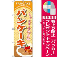 のぼり旗 パンケーキ オレンジ (SNB-2086) [プレゼント付]