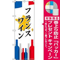 のぼり旗 フランスワイン (SNB-2087) [プレゼント付]
