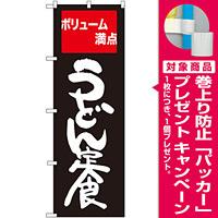 のぼり旗 うどん定食 ボリューム満点 (SNB-2094) [プレゼント付]