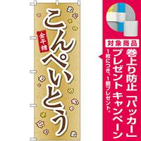 のぼり旗 こんぺいとう (SNB-2098) [プレゼント付]