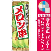 のぼり旗 メロン串 (SNB-2099) [プレゼント付]