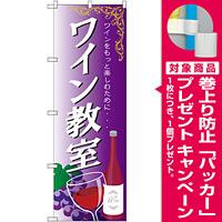 のぼり旗 ワイン教室 (SNB-2106) [プレゼント付]