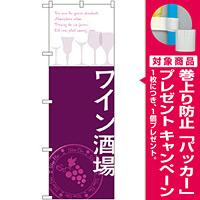 のぼり旗 ワイン酒場 (SNB-2107) [プレゼント付]
