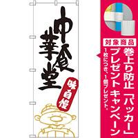 のぼり旗 中華食堂 (SNB-2109) [プレゼント付]