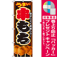 のぼり旗 串もち (SNB-2110) [プレゼント付]