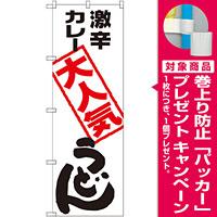 のぼり旗 激辛カレーうどん (SNB-2120) [プレゼント付]