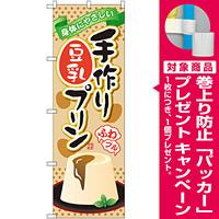 のぼり旗 手作り豆乳プリン (SNB-2136) [プレゼント付]