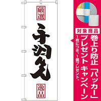 のぼり旗 手羽先 (SNB-2137) [プレゼント付]