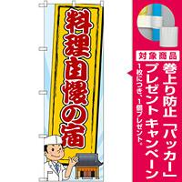 のぼり旗 料理自慢の宿 (SNB-2140) [プレゼント付]