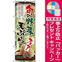 のぼり旗 旬の野菜天ぷらフェア (SNB-2145) [プレゼント付]
