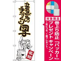 のぼり旗 昔ながらの手づくり団子 (SNB-2146) [プレゼント付]