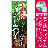 のぼり旗 インドカレーのお店 本場 (SNB-2148) [プレゼント付]