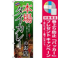 のぼり旗 タイカレーのお店 本場 (SNB-2149) [プレゼント付]