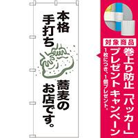 のぼり旗 本格手打ち蕎麦のお店です。 (SNB-2150) [プレゼント付]