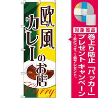 のぼり旗 欧風カレーのお店 (SNB-2153) [プレゼント付]