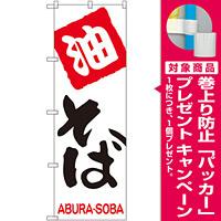 のぼり旗 油そば (SNB-2155) [プレゼント付]