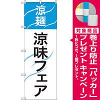 のぼり旗 涼麺 涼味フェア (SNB-2156) [プレゼント付]