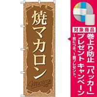 のぼり旗 焼マカロン (SNB-2163) [プレゼント付]