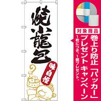 のぼり旗 焼小籠包 (SNB-2164) [プレゼント付]