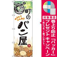 のぼり旗 町のパン屋 (SNB-2166) [プレゼント付]