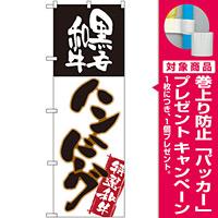 のぼり旗 黒毛和牛ハンバーグ (SNB-2183) [プレゼント付]