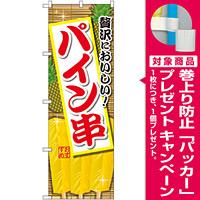 のぼり旗 パイン串 (SNB-2185) [プレゼント付]