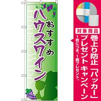 のぼり旗 ハウスワイン (SNB-2186) [プレゼント付]