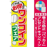 のぼり旗 ワンコインフェア (SNB-2189) [プレゼント付]