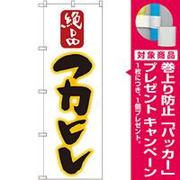 のぼり旗 絶品 フカヒレ (SNB-2195) [プレゼント付]